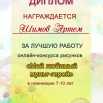 Шимов Артем.jpg